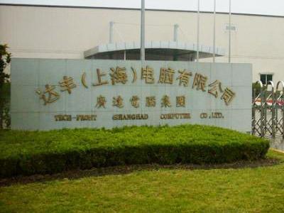 上海达丰电子厂普工招聘