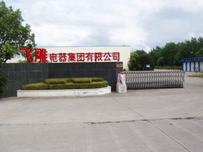 上海飞雕电器集团招聘