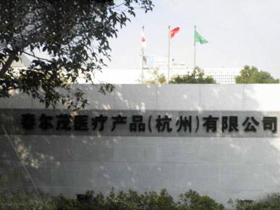 杭州泰尔茂医疗招聘