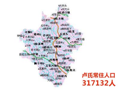 卢氏县人口